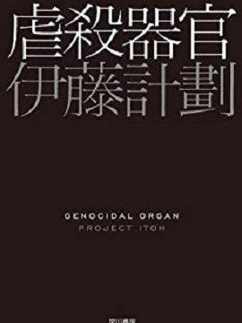 小説『虐殺器官』文庫表紙
