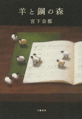 小説『羊と鋼の森』ハードカバー表紙