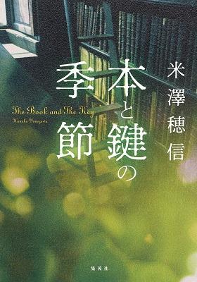 小説『本と鍵の季節』表紙