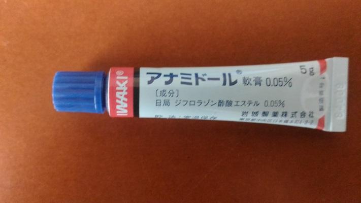 アナミドール軟膏