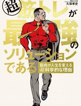 『超 筋トレが最強のソリューションである 筋肉が人生を変える超・科学的な理由』表紙