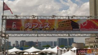 肉フェス2019東京