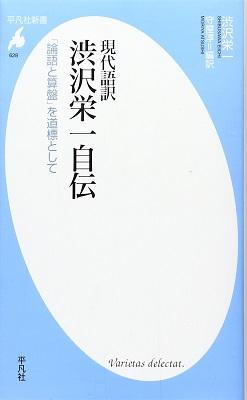 伝記『現代語訳 渋沢栄一自伝』表紙