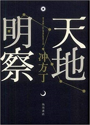 小説『天地明察』単行本表紙