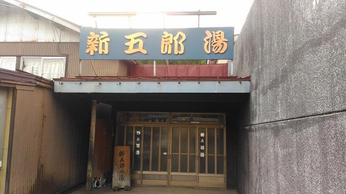 秋の宮温泉郷:新五郎の湯