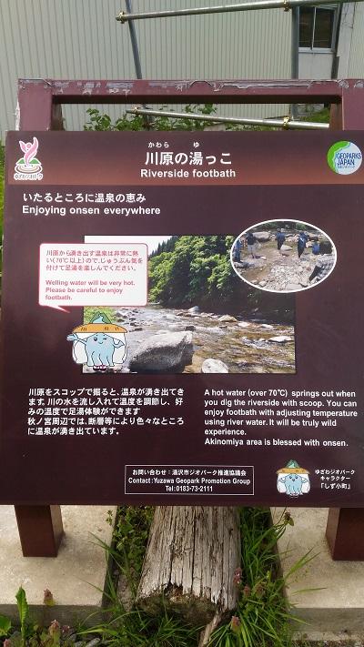 川原の湯っこ