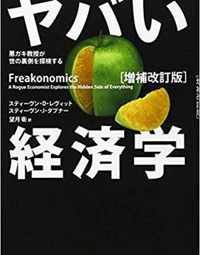 『ヤバい経済学』表紙
