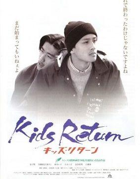 映画『キッズ・リターン』表紙