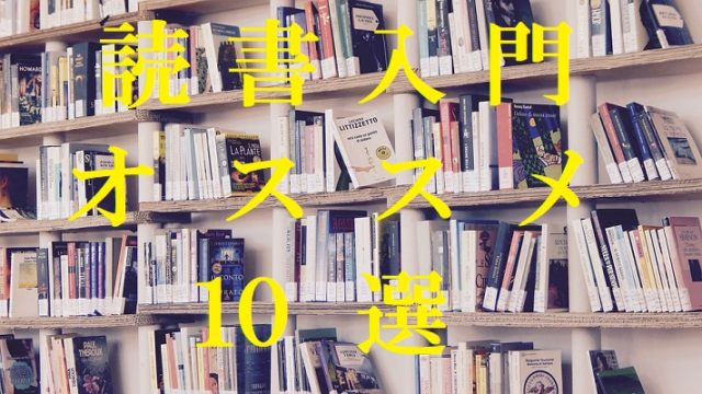 読書初心者オススメ入門10タイトル