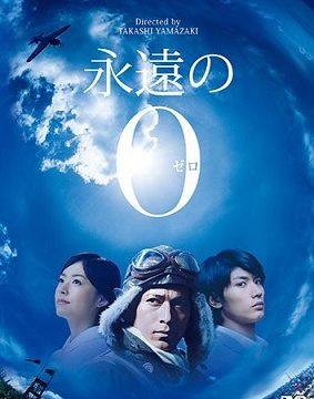 映画『永遠の0』表紙