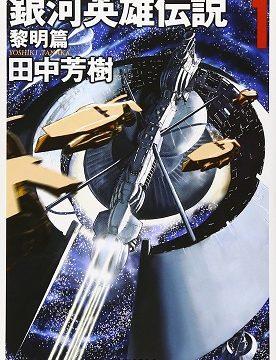 小説『銀河英雄伝説1黎明篇』表紙