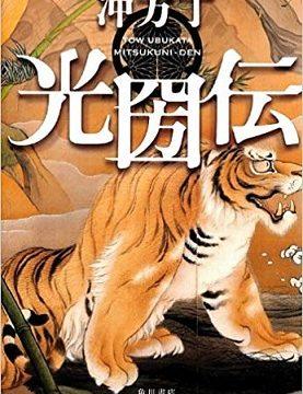 小説『光圀伝』表紙