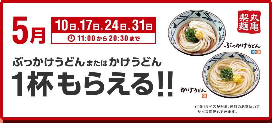 丸亀製麺スーパーフライデー