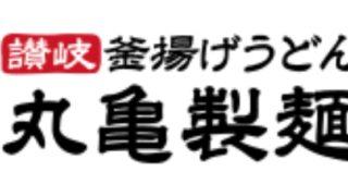 丸亀製麺ロゴ
