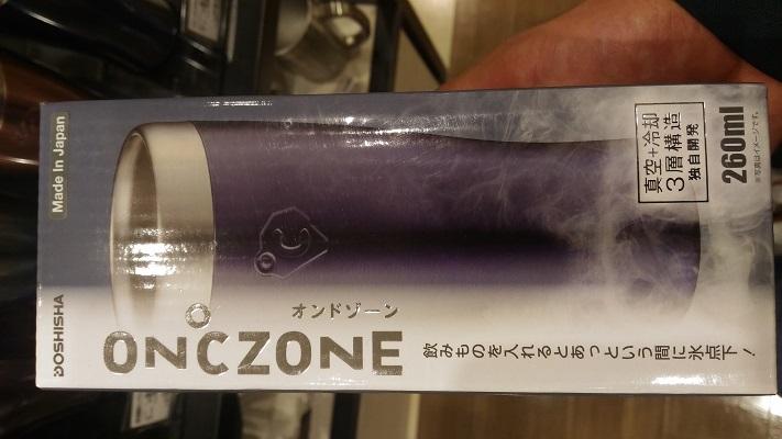 オンドゾーンパッケージ