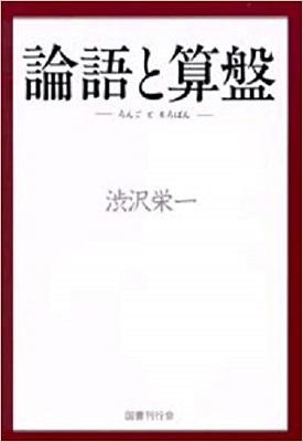 ビジネス書『論語と算盤』表紙
