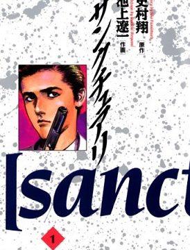 漫画『サンクチュアリ』表紙