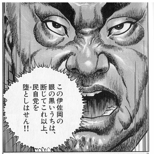 サンクチュアリ、伊佐岡
