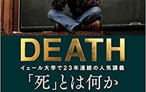 啓発本『DEATH「死」とは何か~イェール大学で23年連続の人気講義~』表紙