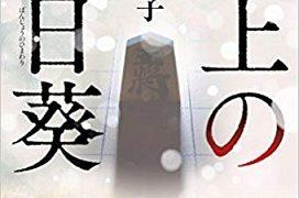 小説『盤上の向日葵』ハードカバー表紙