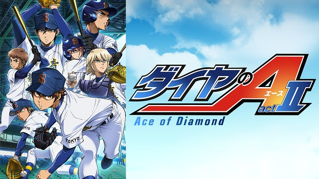 アニメ『ダイヤのA act II』表紙