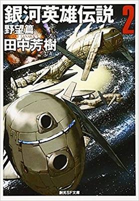 小説『銀河英雄伝説2野望篇』表紙