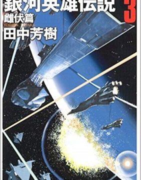 小説『銀河英雄伝説3雌伏篇』表紙