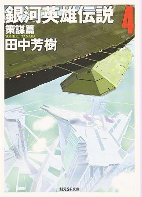 小説『銀河英雄伝説4策謀篇』表紙