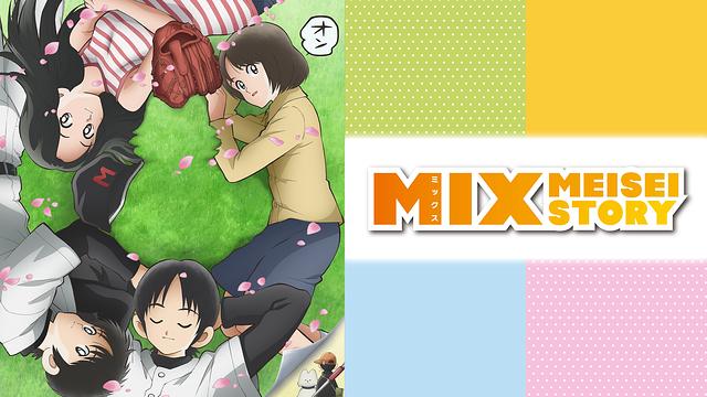 アニメ『MIX』表紙