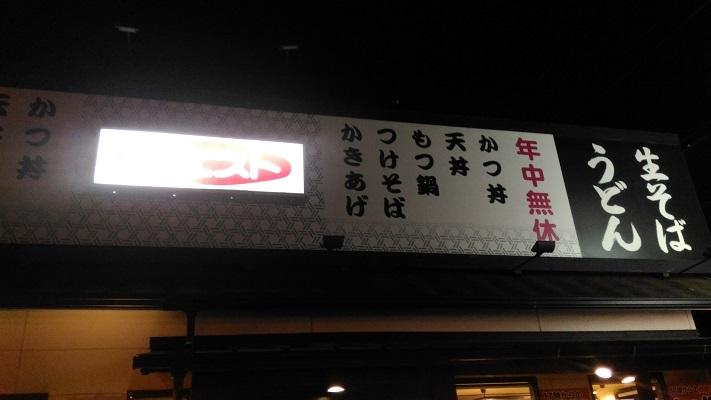 長崎旅行-1日目夕食