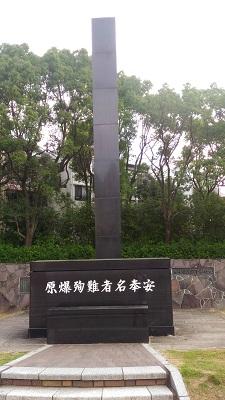 原爆受難者名奉安の石碑