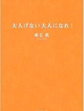 啓発本『大人げない大人になれ!』表紙