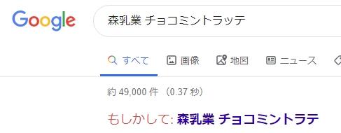 google、ラテ、ラッテ