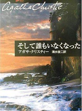 小説『そして誰もいなくなった』表紙