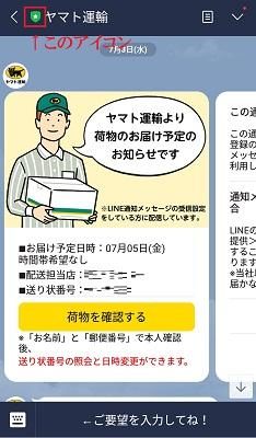 ヤマト運輸LINE-真偽