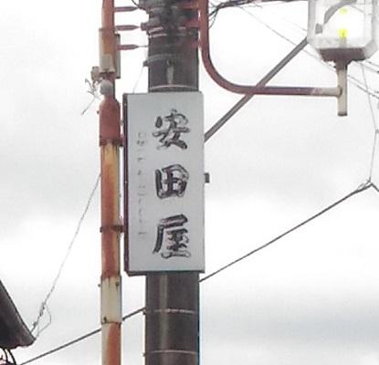 安田屋本店看板