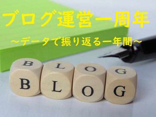 ブログ運営一周年~データで振り返る一年間~