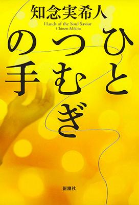 小説『ひとつむぎの手』単行本表紙
