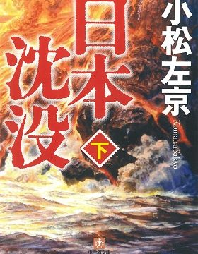 小説『日本沈没 下』文庫版表紙