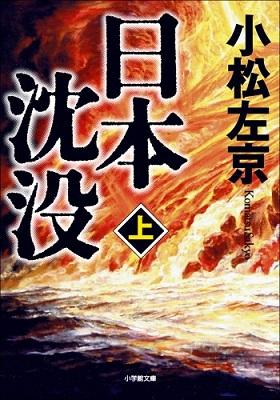 小説『日本沈没 上』文庫版表紙