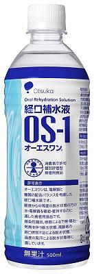 経口補水液『os-1』