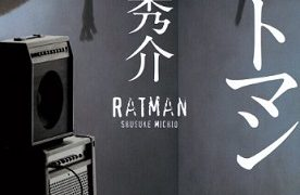 小説『ラットマン』文庫表紙