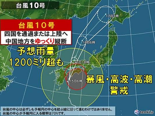 台風10号進路