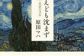 小説『たゆたえども沈まず』ハードカバー表紙