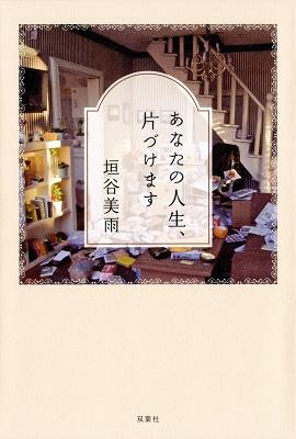 小説『あなたの人生、片づけます』ハードカバー表紙