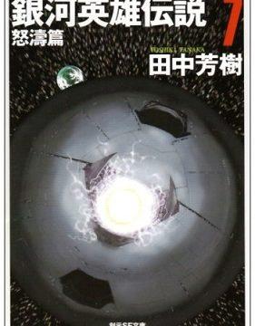 小説『銀河英雄伝説7怒濤篇』表紙