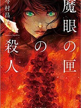小説『魔眼の匣の殺人』ハードカバー表紙