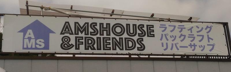 アムスハウス&フレンズ看板