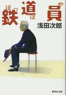 小説『鉄道員(ぽっぽや)』文庫版表紙