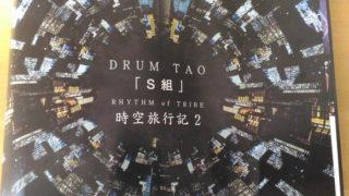 DRUM TAO 時空旅行記2 S組
